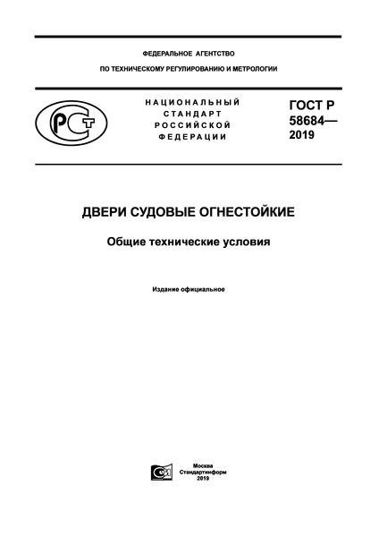 ГОСТ Р 58684-2019 Двери судовые огнестойкие. Общие технические условия