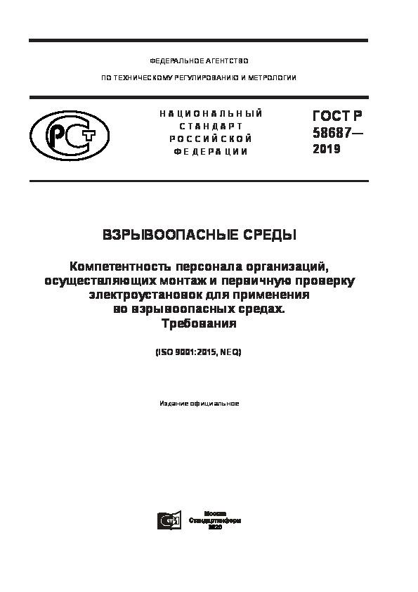ГОСТ Р 58687-2019 Взрывоопасные среды. Компетентность персонала организаций, осуществляющих монтаж и первичную проверку электроустановок для применения во взрывоопасных средах. Требования