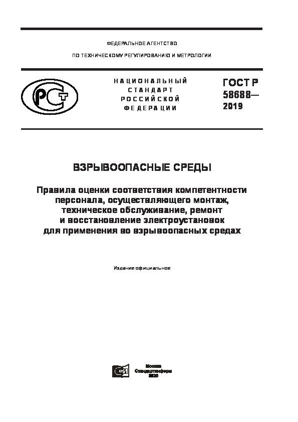 ГОСТ Р 58688-2019 Взрывоопасные среды. Правила оценки соответствия компетентности персонала, осуществляющего монтаж, техническое обслуживание, ремонт и восстановление электроустановок для применения во взрывоопасных средах