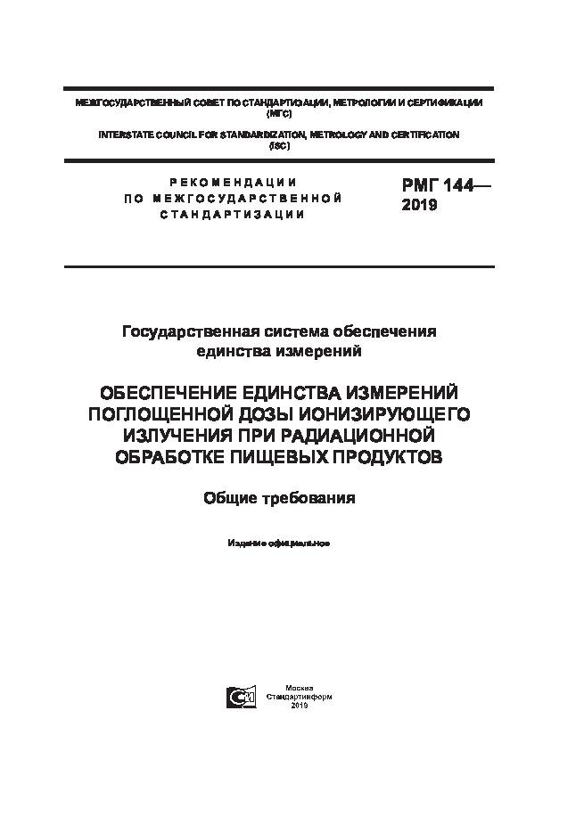 РМГ 144-2019 Государственная система обеспечения единства измерений. Обеспечение единства измерений поглощенной дозы ионизирующего излучения при радиационной обработке пищевых продуктов. Общие требования