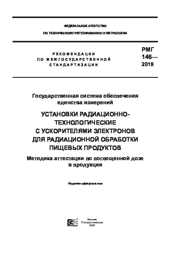 РМГ 146-2019 Государственная система обеспечения единства измерений. Установки радиационно-технологические с ускорителями электронов для радиационной обработки пищевых продуктов. Методика аттестации по поглощенной дозе в продукции