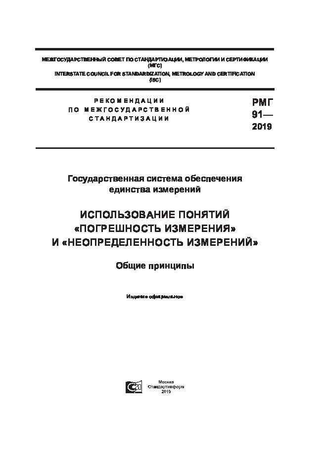 РМГ 91-2019 Государственная система обеспечения единства измерений. Использование понятий «погрешность измерения» и «неопределенность измерений». Общие принципы