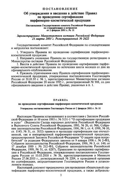 Правила по проведению сертификации парфюмерно-косметической продукции