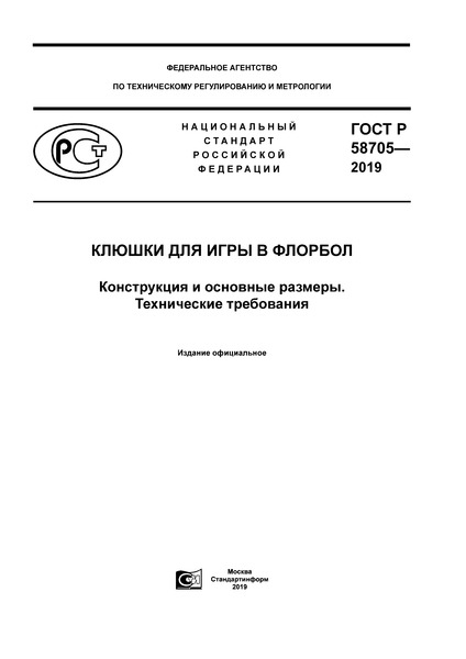 ГОСТ Р 58705-2019 Клюшки для игры в флорбол. Конструкция и основные размеры. Технические требования