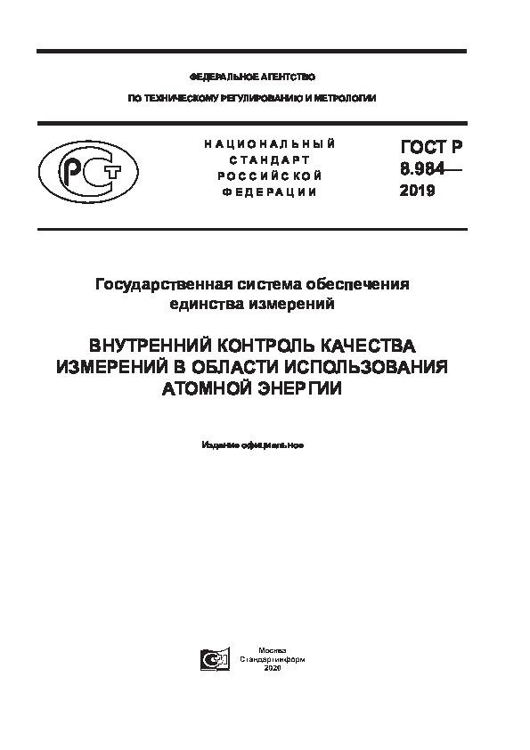 ГОСТ Р 8.984-2019 Государственная система обеспечения единства измерений. Внутренний контроль качества измерений в области использования атомной энергии
