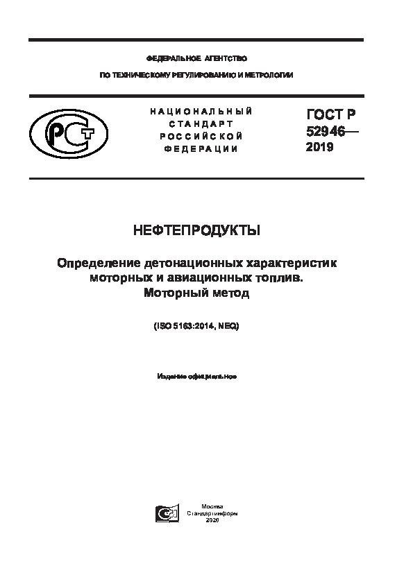 ГОСТ Р 52946-2019 Нефтепродукты. Определение детонационных характеристик моторных и авиационных топлив. Моторный метод