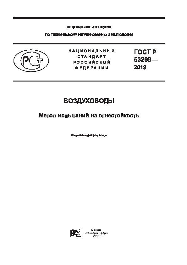 ГОСТ Р 53299-2019 Воздуховоды. Метод испытаний на огнестойкость
