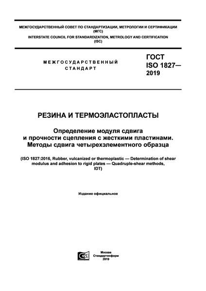 ГОСТ ISO 1827-2019 Резина и термоэластопласты. Определение модуля сдвига и прочности сцепления с жесткими пластинами. Методы сдвига четырехэлементного образца