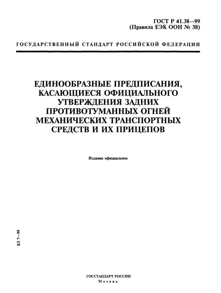 ГОСТ Р 41.38-99 Единообразные предписания, касающиеся официального утверждения задних противотуманных огней механических транспортных средств и их прицепов