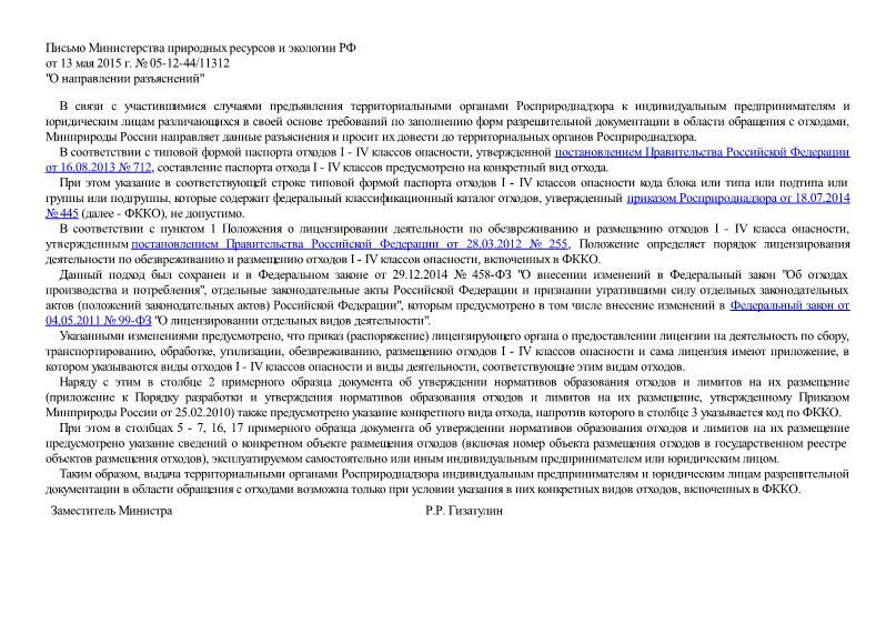 Письмо 05-12-44/11312 О направлении разъяснений