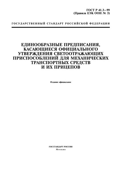 ГОСТ Р 41.3-99 Единообразные предписания, касающиеся официального утверждения светоотражающих приспособлений для механических транспортных средств и их прицепов
