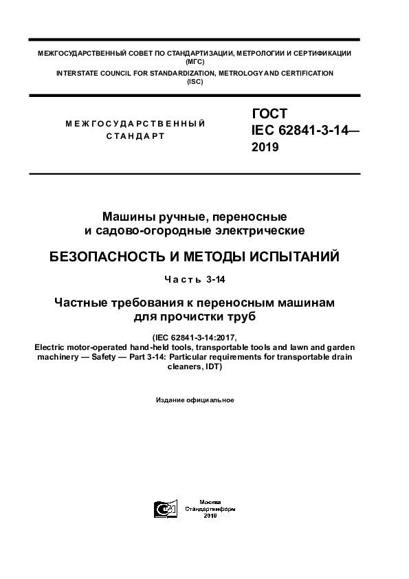 ГОСТ IEC 62841-3-14-2019 Машины ручные, переносные и садово-огородные электрические. Безопасность и методы испытаний. Часть 3-14. Частные требования к переносным машинам для прочистки труб