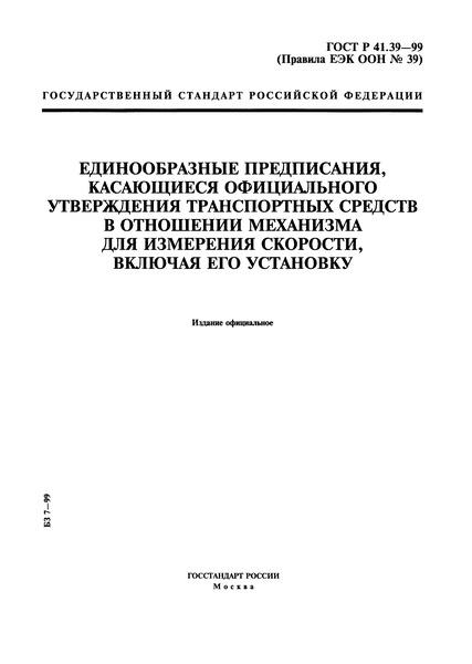 ГОСТ Р 41.39-99 Единообразные предписания, касающиеся официального утверждения транспортных средств в отношении механизма для измерения скорости, включая его установку