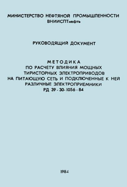 РД 39-30-1056-84 Методика по расчету влияния мощных тиристорных электроприводов на питающую сеть и подключенные к ней различные электроприемники