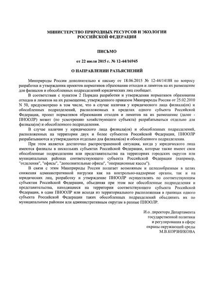 Письмо 12-44/16945 О направлении разъяснений