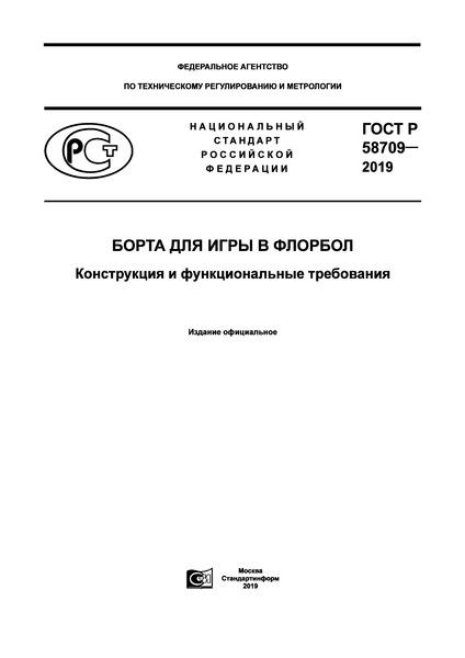 ГОСТ Р 58709-2019 Борта для игры в флорбол. Конструкция и функциональные требования