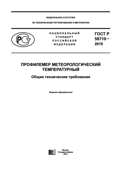 ГОСТ Р 58710-2019 Профилемер метеорологический температурный. Общие технические требования