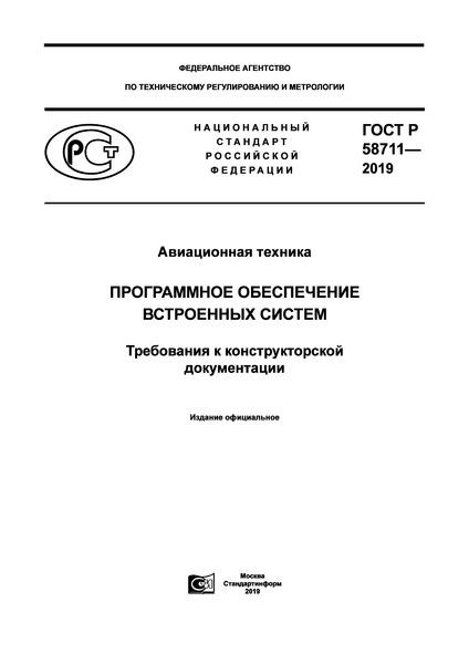 ГОСТ Р 58711-2019 Авиационная техника. Программное обеспечение встроенных систем. Требования к конструкторской документации