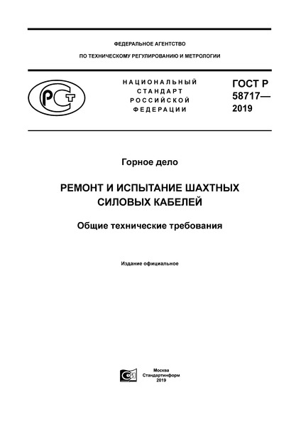 ГОСТ Р 58717-2019 Горное дело. Ремонт и испытание шахтных силовых кабелей. Общие технические требования