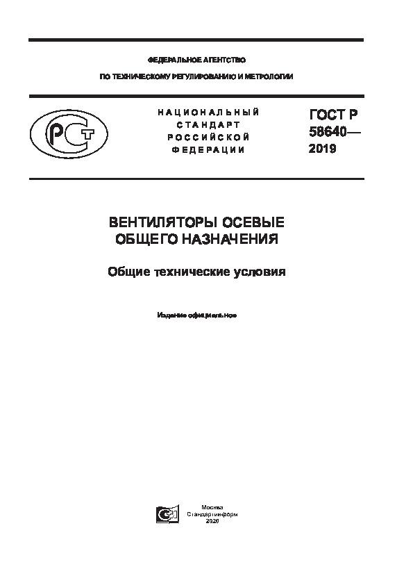 ГОСТ Р 58640-2019 Вентиляторы осевые общего назначения. Общие технические условия