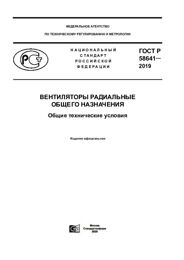 ГОСТ Р 58641-2019 Вентиляторы радиальные общего назначения. Общие технические условия