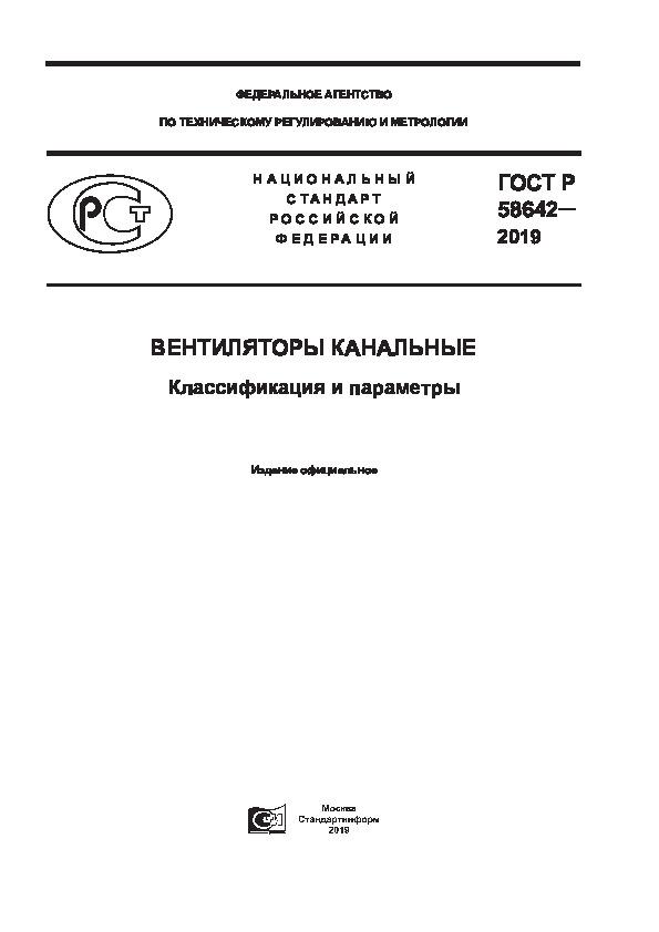 ГОСТ Р 58642-2019 Вентиляторы канальные. Классификация и параметры