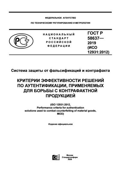 ГОСТ Р 58637-2019 Система защиты от фальсификаций и контрафакта. Критерии эффективности решений по аутентификации, применяемых для борьбы с контрафактной продукцией