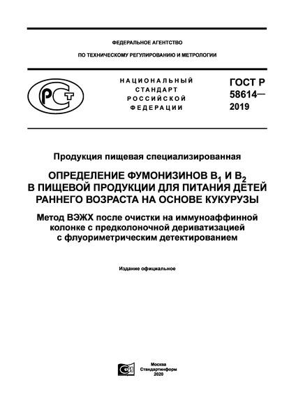 ГОСТ Р 58614-2019 Продукция пищевая специализированная. Определение фумонизинов B1 и B2 в пищевой продукции для питания детей раннего возраста на основе кукурузы. Метод ВЭЖХ после очистки на иммуноаффинной колонке с предколоночной дериватизацией с флуориметрическим детектированием