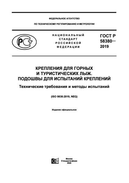 ГОСТ Р 58380-2019 Крепления для горных и туристических лыж. Подошвы для испытаний креплений. Технические требования и методы испытаний