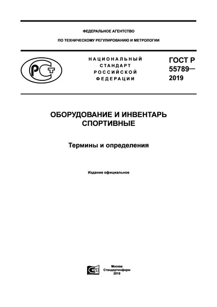 ГОСТ Р 55789-2019 Оборудование и инвентарь спортивные. Термины и определения
