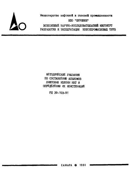 РД 39-103-91 Методические указания по составлению альбомов лифтовых колонн НКТ и определению их конструкций