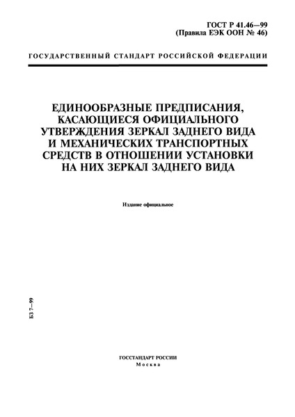 ГОСТ Р 41.46-99 Единообразные предписания, касающиеся официального утверждения зеркал заднего вида и механических транспортных средств в отношении установки на них зеркал заднего вида