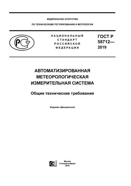ГОСТ Р 58712-2019 Автоматизированная метеорологическая измерительная система. Общие технические требования