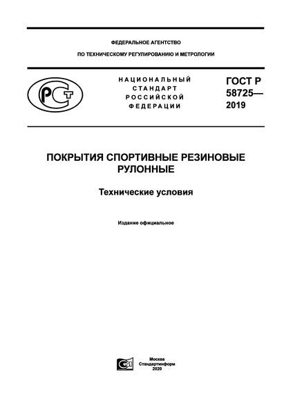 ГОСТ Р 58725-2019 Покрытия спортивные резиновые рулонные. Технические условия