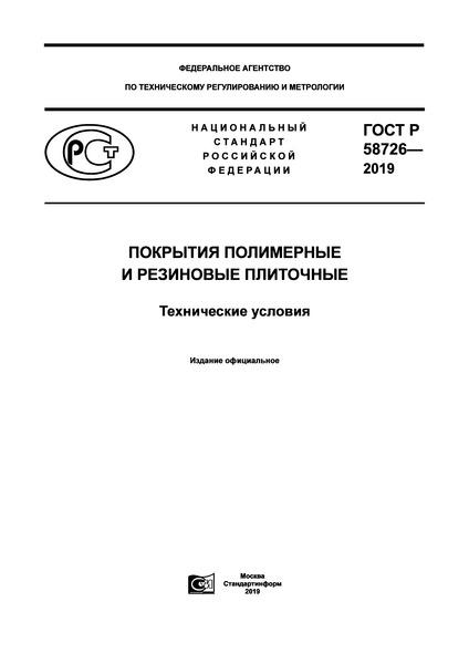 ГОСТ Р 58726-2019 Покрытия полимерные и резиновые плиточные. Технические условия