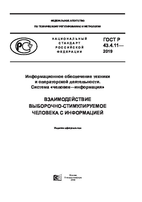 ГОСТ Р 43.4.11-2019 Информационное обеспечение техники и операторской деятельности. Система «человек-информация». Взаимодействие выборочно-стимулируемое человека с информацией