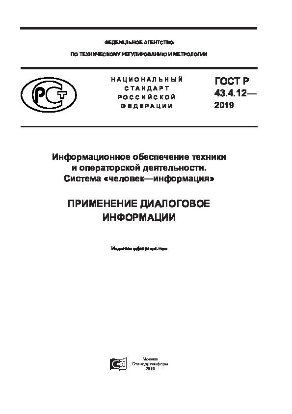 ГОСТ Р 43.4.12-2019 Информационное обеспечение техники и операторской деятельности. Система «человек-информация». Применение диалоговое информации