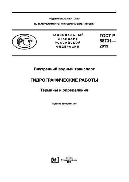 ГОСТ Р 58731-2019 Внутренний водный транспорт. Гидрографические работы. Термины и определения