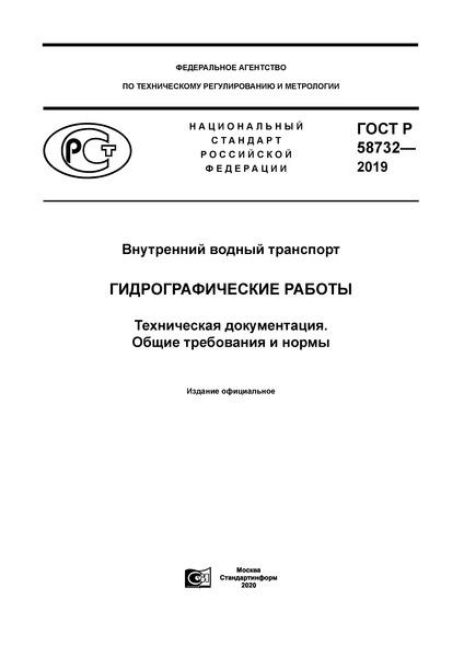 ГОСТ Р 58732-2019 Внутренний водный транспорт. Гидрографические работы. Техническая документация. Общие требования и нормы