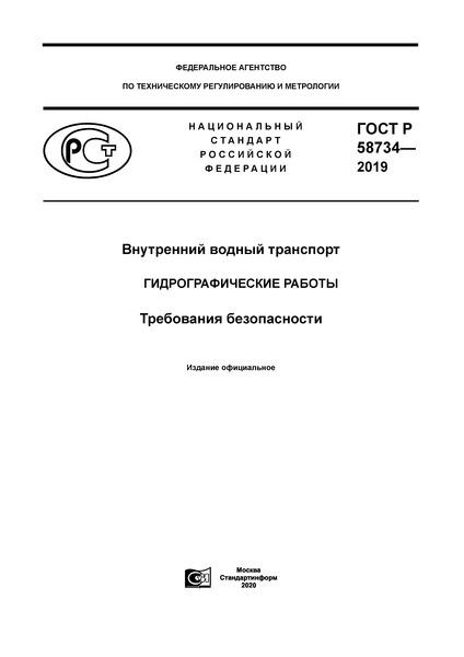 ГОСТ Р 58734-2019 Внутренний водный транспорт. Гидрографические работы. Требования безопасности