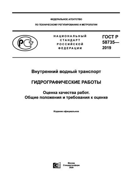 ГОСТ Р 58735-2019 Внутренний водный транспорт. Гидрографические работы. Оценка качества работ. Общие положения и требования к оценке