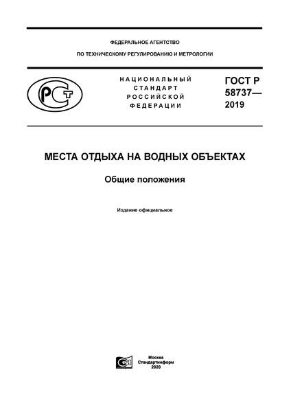 ГОСТ Р 58737-2019 Места отдыха на водных объектах. Общие положения