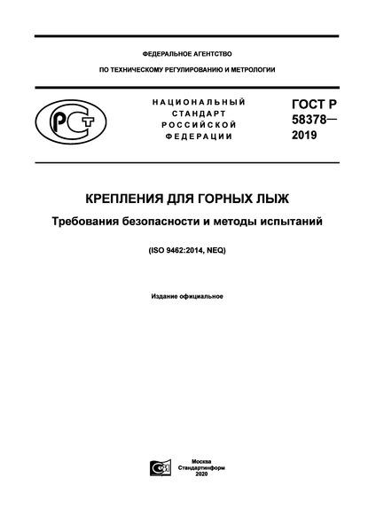ГОСТ Р 58378-2019 Крепления для горных лыж. Требования безопасности и методы испытаний