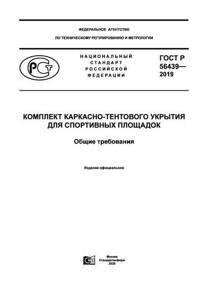 ГОСТ Р 56439-2019 Комплект каркасно-тентового укрытия для спортивных площадок. Общие требования