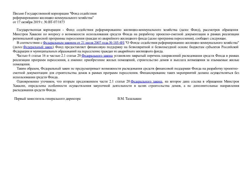 Письмо ВТ-07/1873 О возможности использования средств Фонда на разработку проектно-сметной документации в рамках реализации региональной адресной программы переселения граждан из аварийного жилищного фонда
