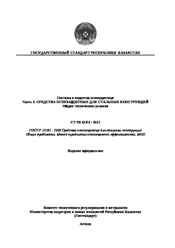 СТ РК 615-2-2011 Составы и вещества огнезащитные. Часть 2. Средства огнезащитные для стальных конструкций. Общие технические условия