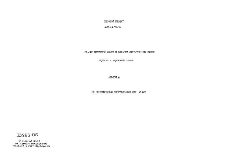 Типовой проект 409-14-78.92 Альбом 6. Спецификация оборудования