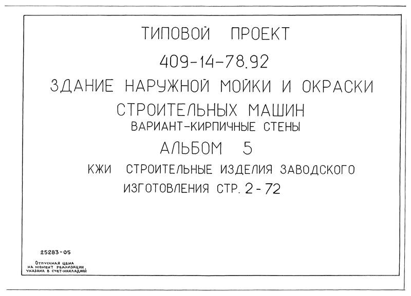 Типовой проект 409-14-76.92 Альбом 5. Строительные изделия заводского изготовления (из ТП 409-14-78.92)