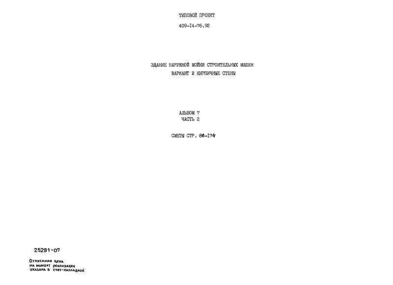 Типовой проект 409-14-76.92 Альбом 7. Часть 2. Сметы