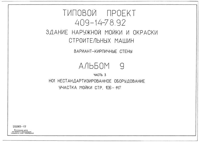 Типовой проект 409-14-76.92 Альбом 9. Часть 3. Нестандартизированное оборудование участка мойки (из ТП 409-14-78.92)